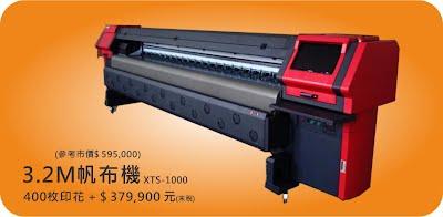 旭圖 3.2M 帆布機 XTS-1000