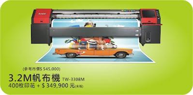 圖王 3.2 M 繪圖機 TW-3308M